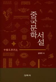 중국문학 서설