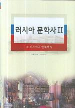 러시아 문학사 2