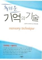 놀라운 기억의 기술