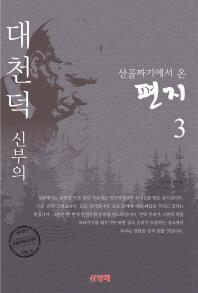 대천덕 신부의 산골짜기에서 온 편지. 3
