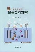 실용전기화학(알기쉬운문답식)