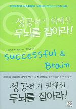 성공하기 위해선 두뇌를 잡아라