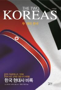 두 개의 한국(The Two Koreas)