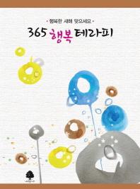 365 행복 테라피(연하도서)