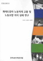 화이트칼라 노동자의 고용 및 노동조합 의식 실태 연구