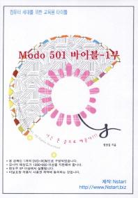 Modo 501바이블 1부(DVD)