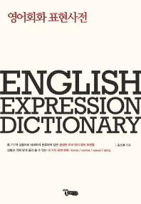 영어회화 표현사전