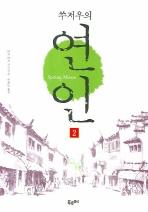 쑤저우의 연인 2