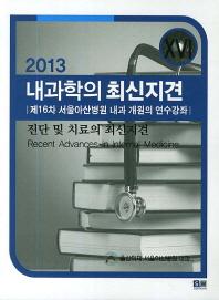 내과학의 최신지견(2013)