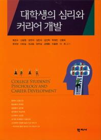 대학생의 심리와 커리어 개발