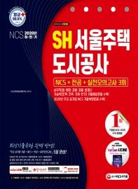 SH서울주택도시공사 NCS+전공+실전모의고사 3회(2020)