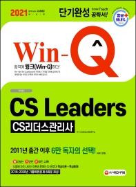 Win-Q CS Leaders(CS리더스관리사) 단기완성(2021)