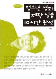 청소년 영화 제작 실습 10시간 완성(큰글씨책)