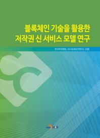 블록체인 기술을 활용한 저작권 신 서비스 모델 연구