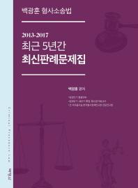 백광훈 형사소송법 최근 5년간 최신판례문제집