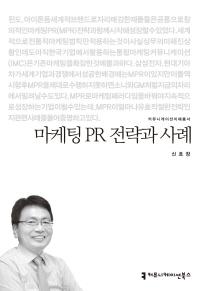 마케팅 PR 전략과 사례