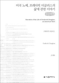 미국 노예, 프레더릭 더글러스의 삶에 관한 이야기(큰글씨책)