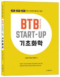 BTB Start-Up 기초화학