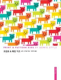 프린트 & 패턴 키즈(Print & Pattern Kids)
