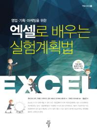 영업 기획 마케팅을 위한 엑셀로 배우는 실험계획법