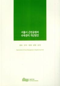 서울시 근린공원의 수목관리 개선방안