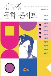 김유정 문학 콘서트
