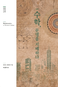 수학, 문명을 지배하다