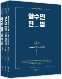 함수민 헌법 기출문제집 세트(2021)