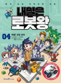내일은 로봇왕. 4: 대결! 코딩 요리