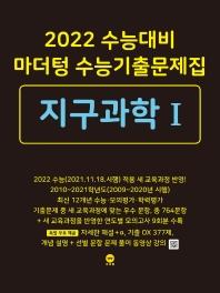 마더텅 고등 지구과학1 수능기출문제집(2021)(2022 수능대비)