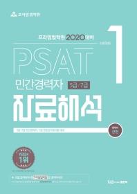 프라임법학원 PSAT 자료해석(민간경력자 5급/7급)(2020)