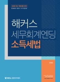 해커스 세무회계엔딩 소득세법(2020)