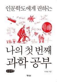 인문학도에게 권하는 나의 첫 번째 과학 공부(큰글씨책)