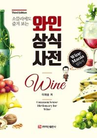 소믈리에도 즐겨 보는 와인상식사전