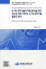 ICT와 과학기술의 역할 분석을 위한 생산성 계정 구축 및 ICT와 과학기술 활용도 분석