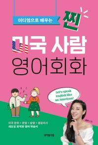 이디엄으로 배우는 찐 미국 사람 영어회화