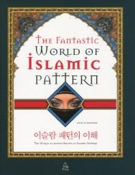 이슬람 패턴의 이해(인터넷전용상품)