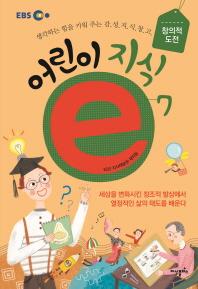 EBS 어린이 지식e. 7