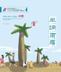한자로 배우는 24절기: 여름