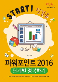 Start! 첫걸음 파워포인트 2016 단계별 정복하기