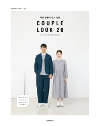 소잉 하루에 Vol. 28: 직접 만들어 입고 싶은 COUPLE LOOK 20