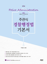 주관식 경찰행정법 기본서(2022)