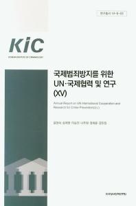 국제범죄방지를 위한 UN 국제협력 및 연구. 15