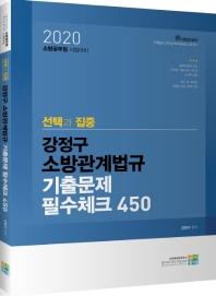 선택과 집중 강정구 소방관계법규 기출문제 필수체크 450(2020)