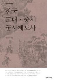 한국 고대·중세 군사제도사