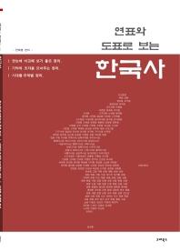 연표와 도표로 보는 한국사