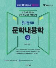 최병해 문학내용학 상하 세트(2022)