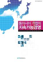 동아시아 기업의 지속가능경영