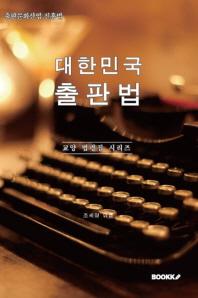 대한민국 출판법(출판문화산업 진흥법) : 교양 법령집 시리즈
