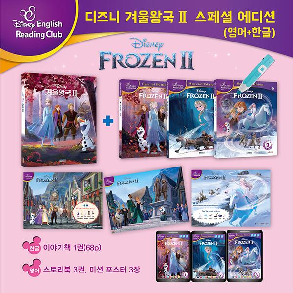 [블루앤트리] 디즈니 겨울왕국2 (총7종) | 세이펜활용가능 | 안나 | 엘사 | 올라프 | 크리스토프 | 브루니